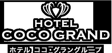 ホテルココグラングループ