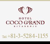 HOTEL COCOGRAND KITASENJU Tel.+81-3-5284-1155
