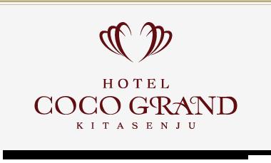 HOTEL COCOGRAND KITASENJ Tel.+81-3-5284-1155