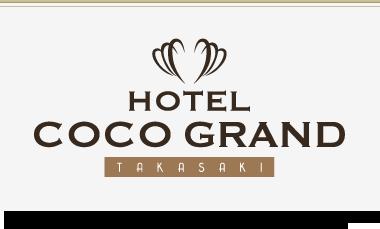>HOTEL COCO GRAND TAKASAK Tel.+81-27-320-1155