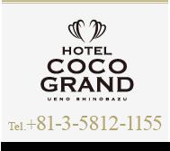 HOTEL COCOGRAND UENOSHINOBAZU Tel.+81-3-5812-1155