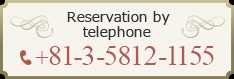 Reservation by the telephone +81-3-5812-1155
